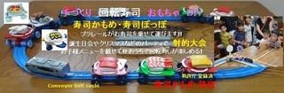 寿司かもめHPheader-170704.jpg